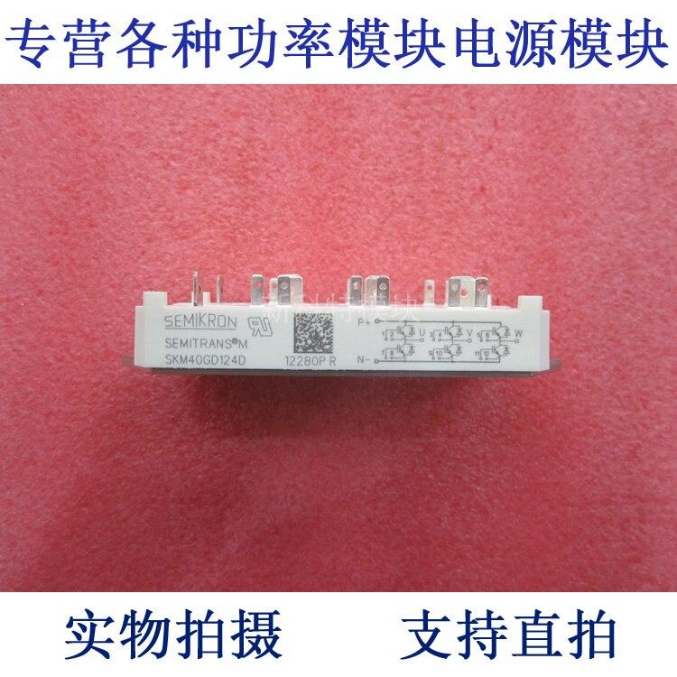 SKM40GD124D 40A1200V 6 unit IGBT frequency conversion speed regulation module qm100tx1 hb 100a500v 6 element darlington frequency conversion speed control module