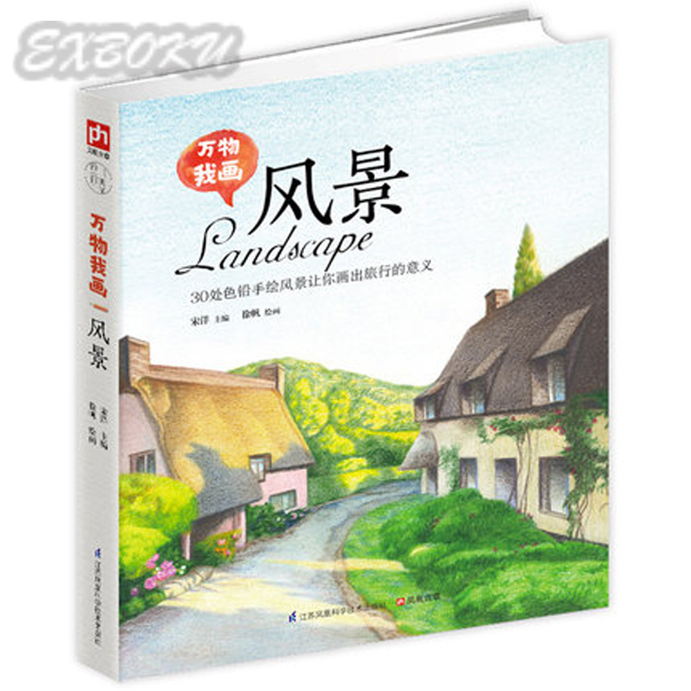 208 Page Chinese Colored Pencil Landscape Painting Art Book/ Color lead painting introduction color lead Painting Tutorial Book chinese pencil drawing book 38 kinds of flower painting watercolor color pencil textbook tutorial art book