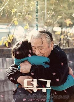 《德九》2018年韩国剧情,家庭电影在线观看