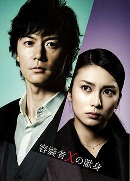 《嫌疑人X的献身》2008年日本犯罪,剧情,悬疑电影在线观看