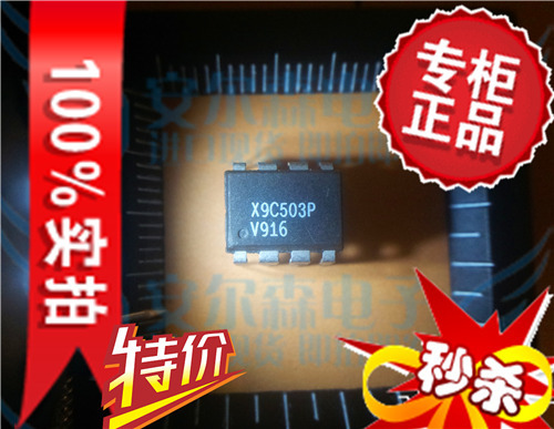 2pcs/lot X9C503P X9C503 DIP8