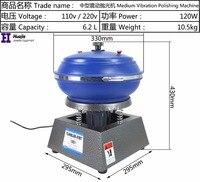 12 средний Вибрационный стакан Мокрый сухой для шлифовального станка ювелирные изделия шлифовальные машины 220 В/110 В