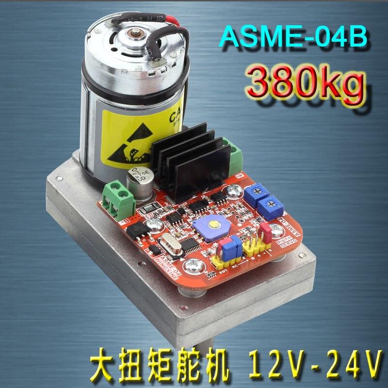 ASME-04 B Super Torque Alloy Rudder 12V/24V/380kg.cm Large Robot Manipulator kus marine accessories marine instrumentation rudder angle indicator rudder angle table rudder angle sensor 12v 24v
