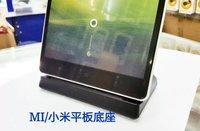 Док-станция подставка держатель для xiaomi MIPad пад Ми Pad планшет