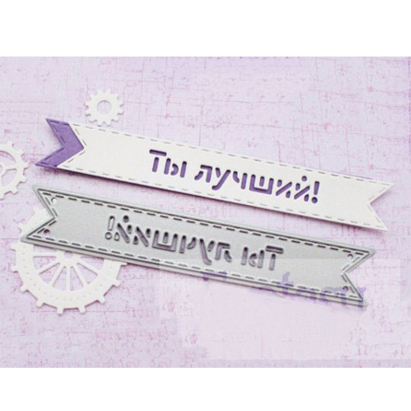 Basic Russian Phrases Metal Cutting Dies DIY Scrapbooking Embossing Photo Album Paper Cards Making Crafts Supplies New Dies 2019 in Cutting Dies from Home Garden