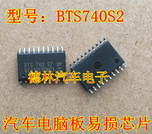 20PCS/LOT BTS740S2 BTS740 SOP-20 20pcs lot 2sk3483 k3483