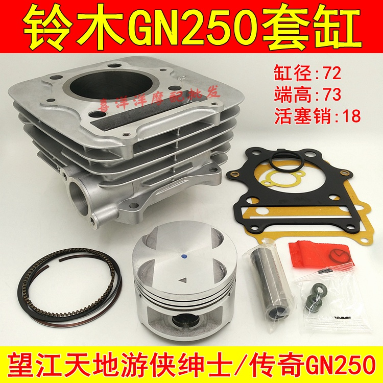 Engine Spare Parts 72mm Motorcycle Cylinder Kit With Piston And 18mm Pin For Suzuki GN250 DR250 GZ250 GN DR GZ 250 цена
