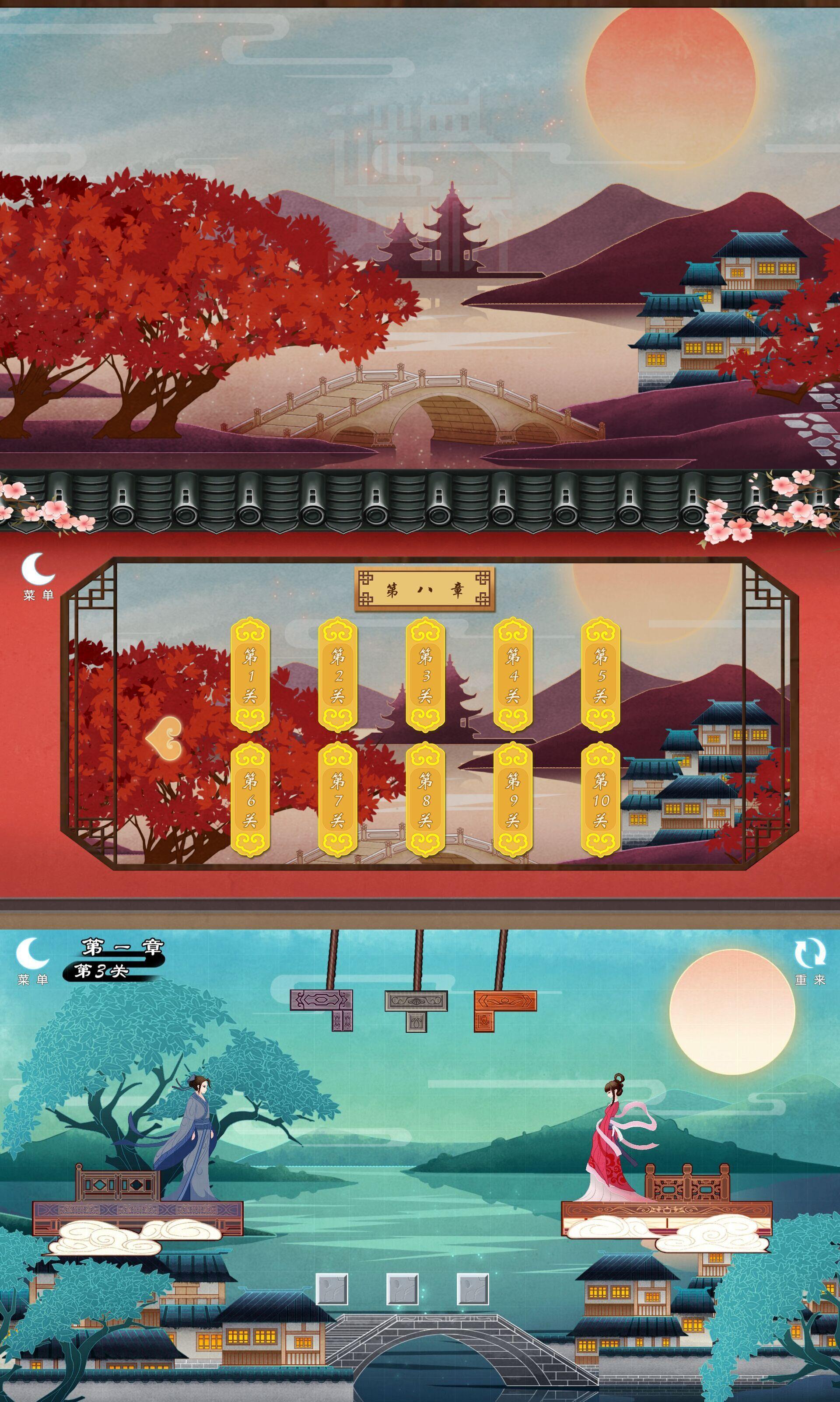 『安卓游戏』谜桥