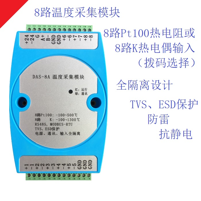 8 Way Isolation K Thermocouple PT100 Thermal Resistance Transfer RS485 Transmitter Temperature Acquisition Module MODBUS-RTU8 Way Isolation K Thermocouple PT100 Thermal Resistance Transfer RS485 Transmitter Temperature Acquisition Module MODBUS-RTU