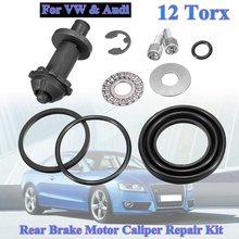 12 Torx цевок сзади двигателя тормоз двигателя суппорт комплект для ремонта электронных для VW Passat B6 B7 CC Tiguan Q3 a4 S4 A5 S5 A6