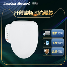 Bathroom 7501/7502/7601/7602 fiber rhyme, hot electronic cover, multi-function smart toilet lid.