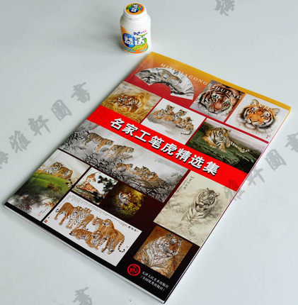 Image 2 - Chinese Meticulous Brush Gongbi Animal Tiger Painting Album Art Book-in Books from Office & School Supplies