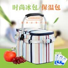 Picnic Thermal Preservation Pack Fresh Potato Refrigerated Beverage Ice Portable Food Basket Foldin