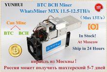 b483b2bd3a0e Используется Asic BTC BCC МПБ Шахтер WhatsMiner M3X 11,5-12TH S (