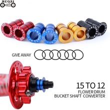 MUQZI Mountain Highway Bicycle Disc Brake Side Cover Conversion Seat Bucket Shaft Before 100*15MM Convert 100*12MM
