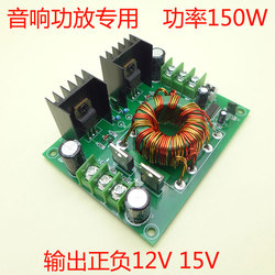 Single DC Dc12v Turn Positive and Negative 12V15V18V Subwoofer Modified Car Audio Amplifier Dual Power Board