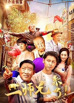 《二师兄来了》2018年中国大陆剧情,喜剧电影在线观看