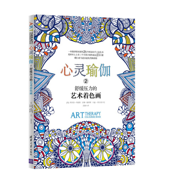 Booculchaha Anti Stress Coloring Book For Adult Mind Yoga Antistress Painting Book3 Books Set In From Office School Supplies On Aliexpress