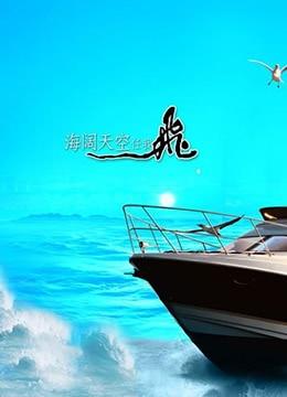 《海阔天空任我飞》2005年香港电影在线观看