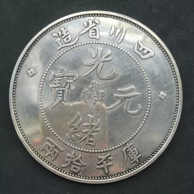1 pcs Collection of old China/'s early Tibetan-silver dragon Commemorative COINS