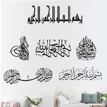 islamic wall stickers home decorations muslim mosque bed room mural art 519. diy vinyl decals god allah quran arabic quotes 4.0