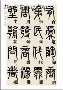Image 5 - סיני קליגרפיה ספר חותם אופי מחברת מברשת QianZiWen Beitie (דנג שיר ג ואן שו אלף אופי קלאסי שו Fa)