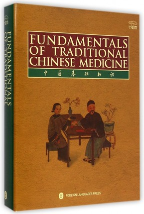 TCM book in English for learning Chinese traditional medicine starter leaners ,fundamentalist of traditional Chinese medicine кошелек quiksilver theeverydaily iron gate