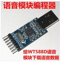 Free Shipping 1PCS WT588D Voice Module Programmer Supply PC Software(China (Mainland))