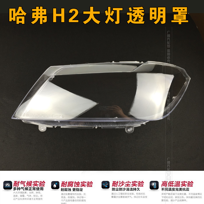 цена на for Great Wall hover H2 lampshade haval H2 front headlight lamps shell transparent cover 2pcs