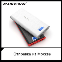 PINENG PN 920 20000mAh Power Bank Mobile Phone Battery Charger with Dual USB LCD For Xiaomi i8 Samsung iPhoneX