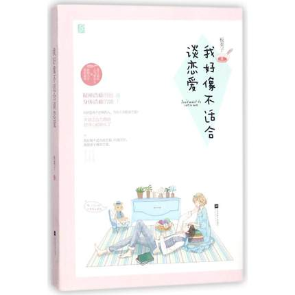 I Don't Seem To Be Suitable For Romance. Wo Hao Xiang Bu Shi He Tan Lian Ai By Ban Li Zi / Chinese Popular Novels Fiction Book