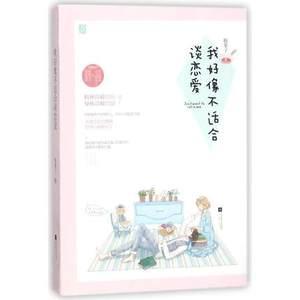 Image 1 - אני לא נראה מתאים רומנטיקה. וו האו יאנג bu shi הוא טאן ליאן ai על ידי איסור li zi/סיני פופולרי רומנים בדיוני ספר