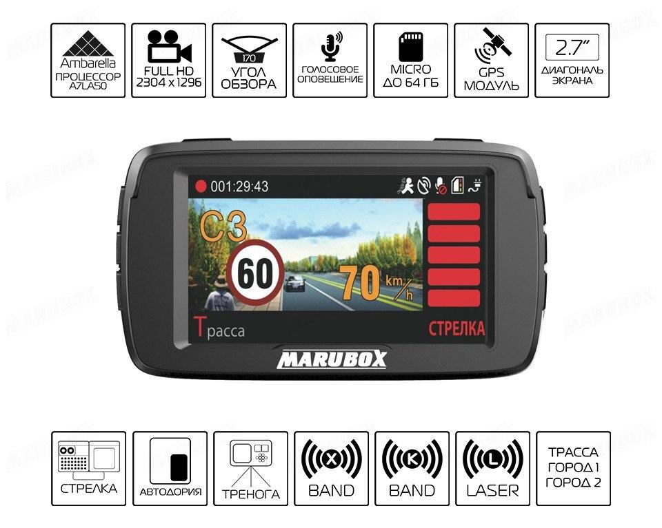 Marubox m600r автомобильный видеорегистратор какой видеорегистратор на машину лучше