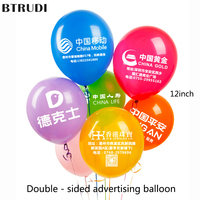 BTRUDI 12inch double sided advertising balloon custom latex balloon opening ceremony decoration party arrangement