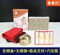 copper/stainless steel portable moxibustion box with 54 warm moxibustion moxa rod acupuncture massage