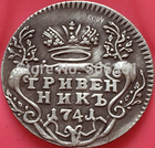 Russian COINS 1741 c...