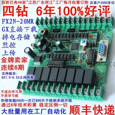 Free shipping     100%! Fx2n-20MR direct download / monitor / text PLC industrial control board