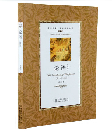 The Analects Of Confucius,A Good Book For Learn Chinese Culture Mandarin Hanzi (Chinse & English)