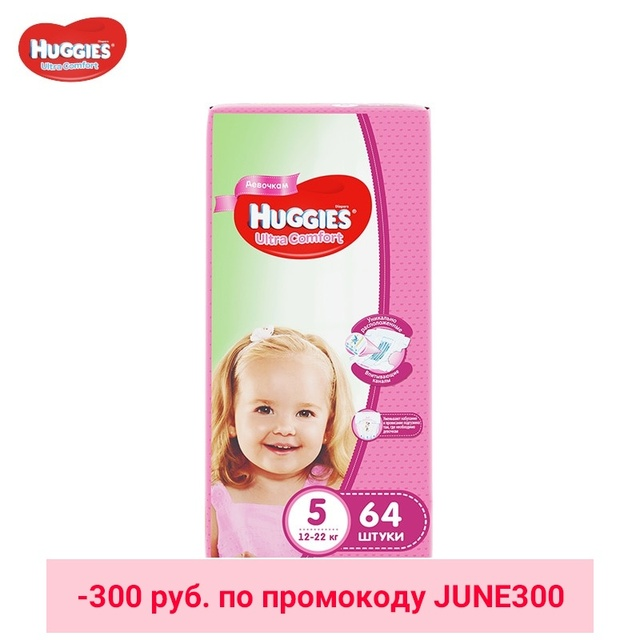 Подгузники Huggies для девочек Ultra Comfort 12-22 кг (размер 5) 64 шт