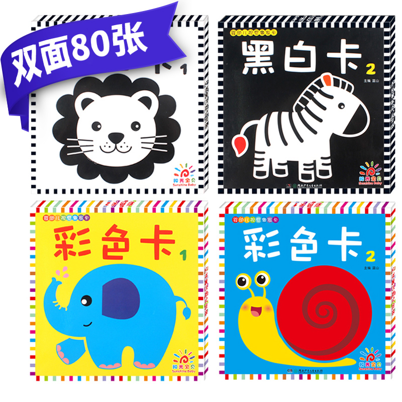 4pcs Cute Colors And White Chinese Characters Cards ,easy To Learn Animals Promote Kids Baby Children Intellectual Development