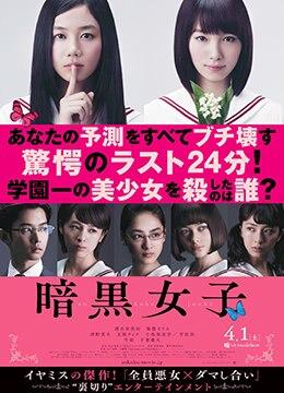 《暗黑女子》2017年日本悬疑电影在线观看