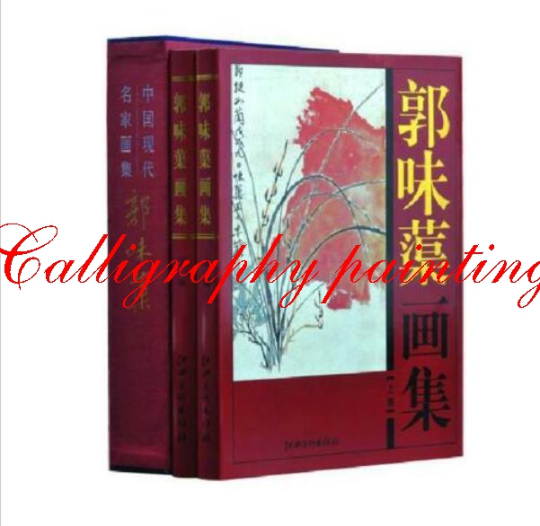 A COMPLETE COLLECTION OF PAINTINGS BY GUO WEIQU China famous master of painting              A COMPLETE COLLECTION OF PAINTINGS BY GUO WEIQU China famous master of painting