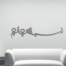 Removable Architect Arabic Art Islamic Calligraphy Wall Sticker For Living Home Decor Wall Decals