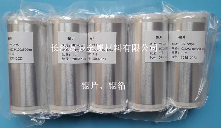 Indium with indium wafer 99.995%, size: 30*1000*0.1mmIndium with indium wafer 99.995%, size: 30*1000*0.1mm