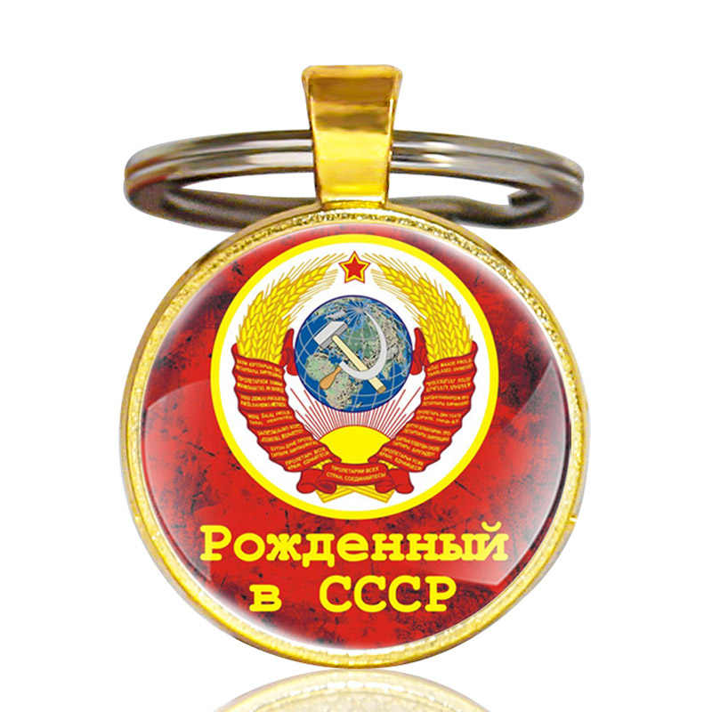 Gold Classic USSR Soviet Badges Sickle Hammer Key Chains Vintage Men Women CCCP Russia Emblem Communism Key Rings Gifts
