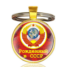 Gold Classic USSR Soviet Badges Sickle Hammer Key Chains Vintage Men Women CCCP Russia Emblem Communism Key Rings Gifts russia red star hammer sickle logo communism soviet union ussr cuff link and tie clip sets with pins badge cold war souvenir