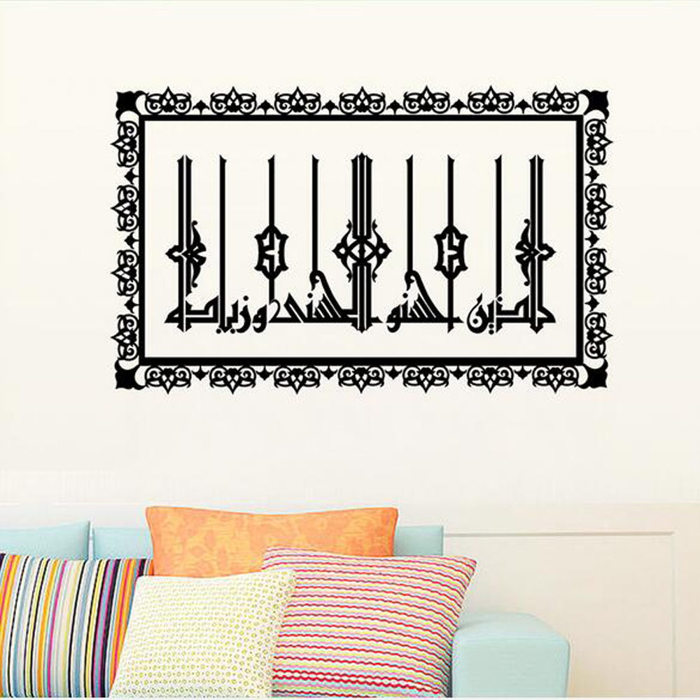 popular islamic wall stickers buy cheap islamic wall money can t buy happiness wall decal kcwalldecals buy