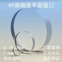 K9 High Precision Flat Window Diameter 25mm Thickness 6mm Flat Window
