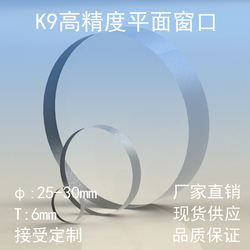 K9 Hoge Precisie Flat Window Diameter 25mm Dikte 6mm Flat Window
