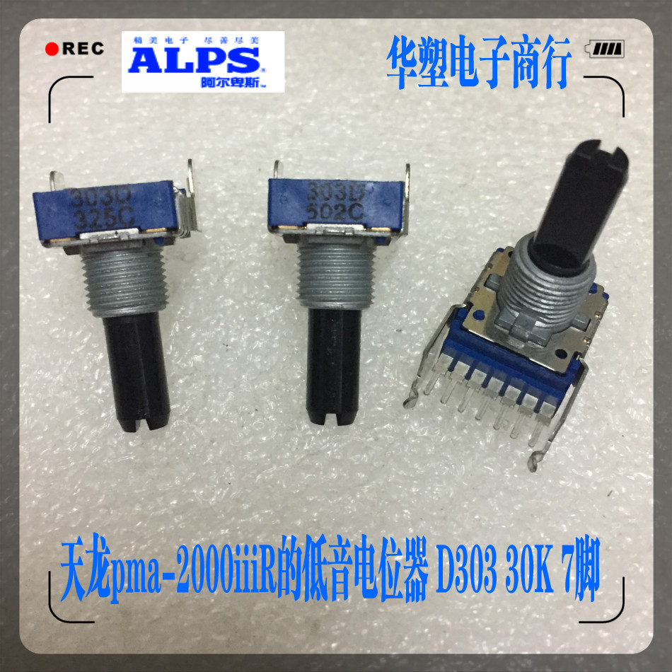 1pc lot pma 2000iiiR power amplifier ALPS switch midpoint bass potentiometer original D30K seven feet horizontal D303 in Switches from Lights Lighting